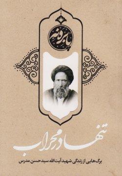 تنها در محراب: برگ هایی از زندگی شهید سید حسن مدرس