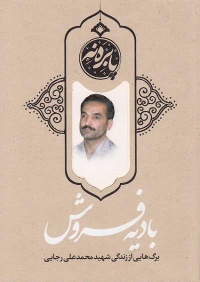 بادیه فروش: برگ هایی از زندگی شهید محمدعلی رجایی