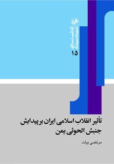 تاثیر انقلاب اسلامی ایران بر جنبش الحوثی یمن