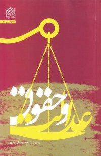 عدالت و حقوق