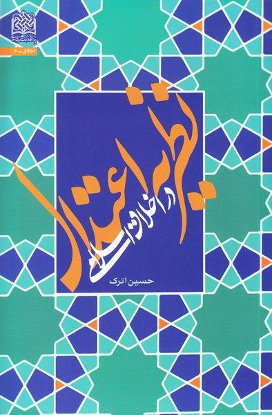 نظریه اعتدال در اخلاق اسلامی