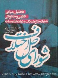تحلیل مبانی فقهی و حقوقی شورای حل اختلاف و نهادهای مشابه
