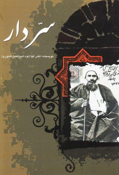 سر دار: گزارشی تحلیلی از بر دار رفتن آیت الله شیخ فضل الله نوری در نهضت مشروطه