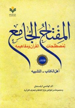 المفتاح الجامع لمصطلحات القرآن و مفاهیمه - المجلد الثالث: اهل الکتاب - التشبیه