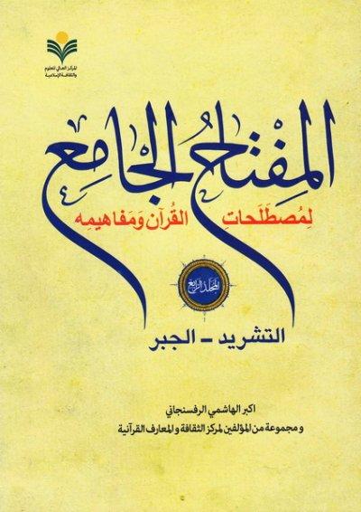 المفتاح الجامع لمصطلحات القرآن و مفاهیمه - المجلد الرابع: التشرید - الجبر