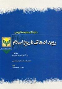 دائره المعارف تاریخی رویدادهای تاریخ اسلام (دوره چهار جلدی)