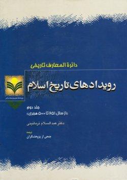 دائره المعارف تاریخی رویدادهای تاریخ اسلام - جلد دوم: از سال 251 تا 500 هجری