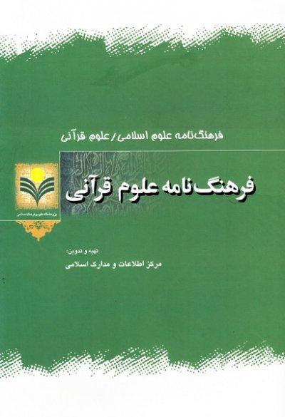فرهنگ نامه علوم قرآنی