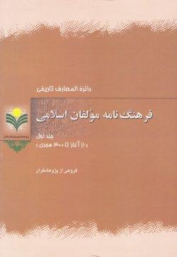 فرهنگ نامه مؤلفان اسلامی - جلد اول: از آغاز تا 300 هجری