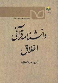 دانشنامه قرآنی اخلاق - جلد اول: آبرو، حیات طیبه