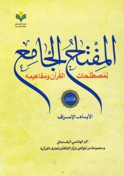 المفتاح الجامع لمصطلحات القرآن و مفاهیمه - المجلد الاول: الآباء - الاسراف