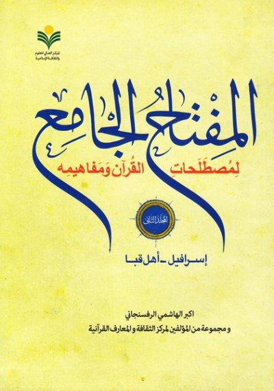 المفتاح الجامع لمصطلحات القرآن و مفاهیمه - المجلد الثانی: اسرافیل - اهل قبا