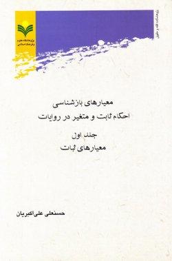 معیارهای بازشناسی احکام ثابت و متغیر در روایات - جلد اول: معیارهای ثبات