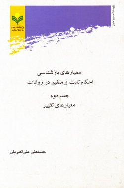 معیارهای بازشناسی احکام ثابت و متغیر در روایات - جلد دوم: معیارهای تغییر