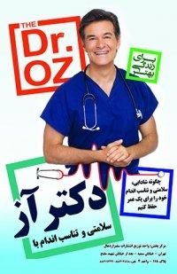 درمان کامل دیابت در طب ایرانی (حاوی 100 نسخه طبیعی درمان دیابت)