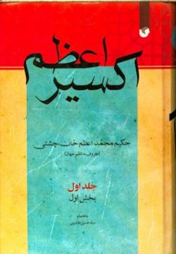اکسیر اعظم (چهار جلد در هشت مجلد)