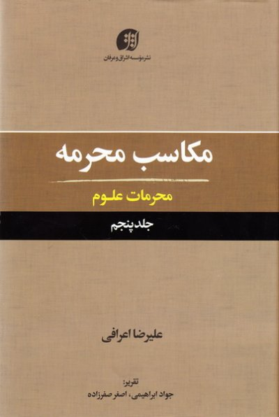 مکاسب محرمه - جلد پنجم: محرمات علوم