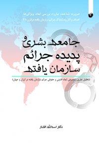 جامعه بشری و پدیده جرائم سازمان یافته: تحلیل نظری و توصیفی ابعاد قانونی و حقوقی جرائم سازمان یافته در ایران و جهان