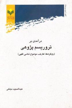 درآمدی بر تروریسم پژوهی (رویکردها، تعاریف، موضوع شناسی فقهی)