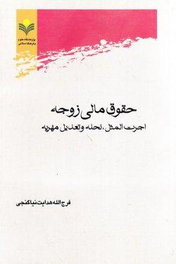 حقوق مالی زوجه (اجرت المثل، نحله و تعدیل مهریه)