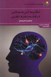 نظریه این همانی در فلسفه ذهن: مجموعه مقالات