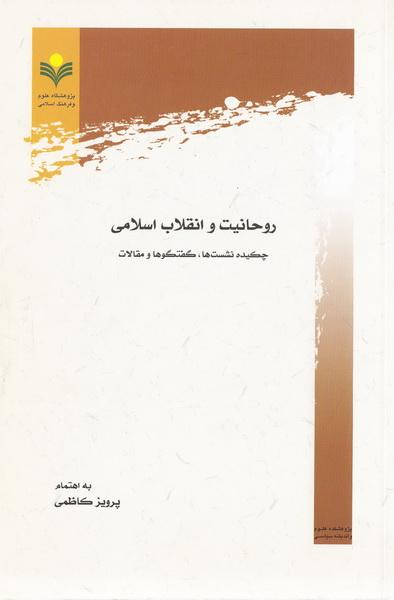 روحانیت و انقلاب اسلامی: چکیده نشست ها، گفتگو ها و مقالات