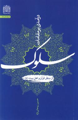 درآمدی بر مقامات سلوک از منظر قرآن و اهل بیت (ع)