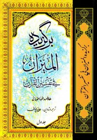 برگزیده المیزان فی تفسیر القرآن (دوره دو جلدی)