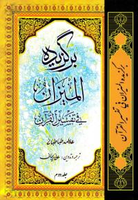 برگزیده المیزان فی تفسیر القرآن - جلد دوم