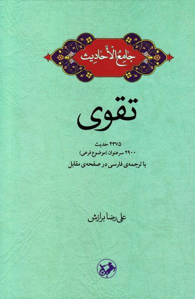 تقوی: 4375 حدیث، 2900 سرعنوان (موضوع فرعی) با ترجمه ی فارسی در صفحه ی مقابل