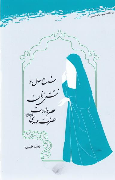 شرح حال و نقش زنان عصر ولادت حضرت مهدی عج الله تعالی فرجه
