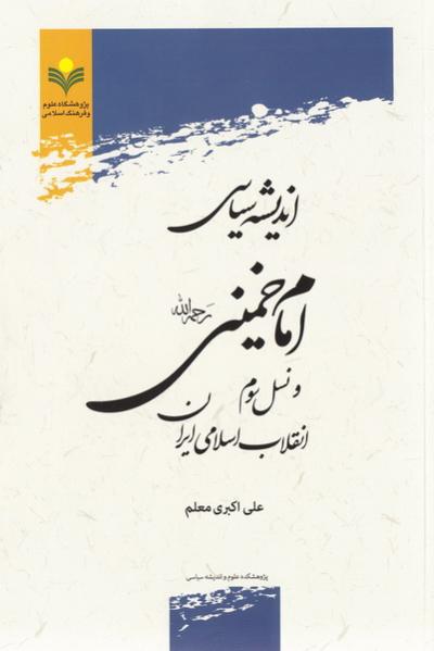 اندیشه سیاسی امام خمینی رحمه الله و نسل سوم انقلاب اسلامی ایران