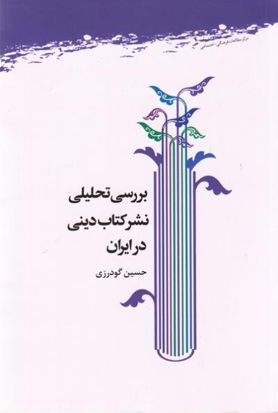 بررسی تحلیلی نشر کتاب دینی در ایران
