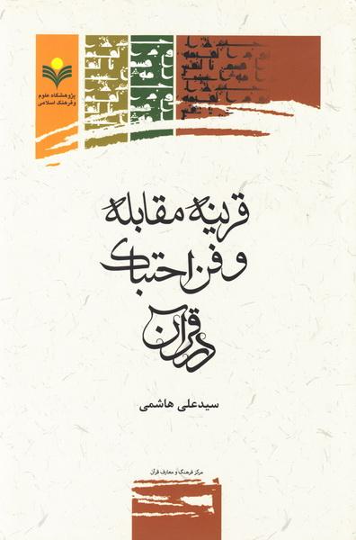 قرینه مقابله و فن احتباک در قرآن