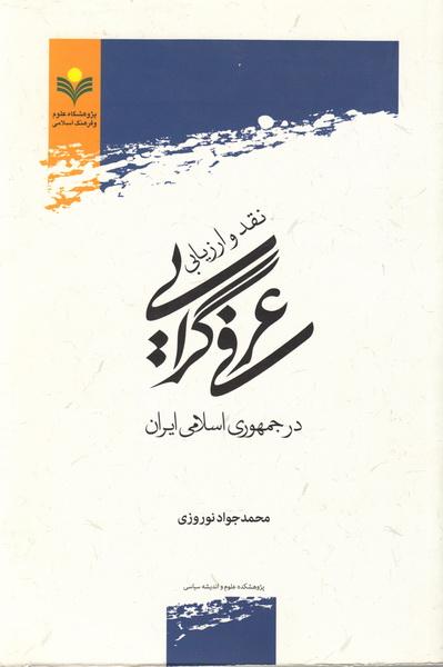 نقد و ارزیابی عرفی گرایی در جمهوری اسلامی