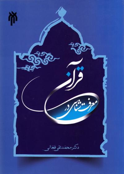 معرفت شناسی در قرآن