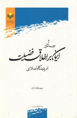 تاثیر ایمان بر اخلاق فضیلت از دیدگاه اسلامی