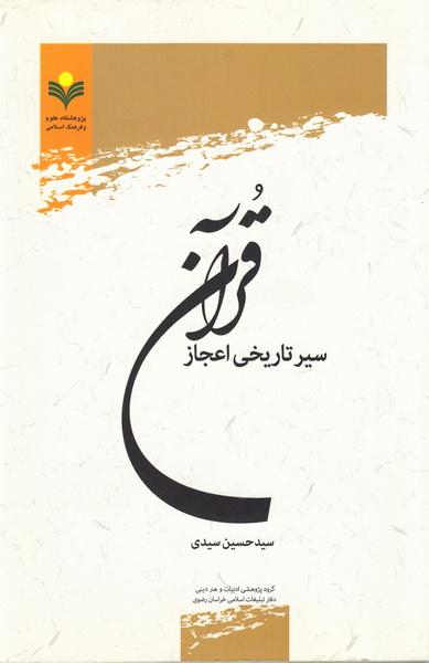سیر تاریخی اعجاز در قرآن
