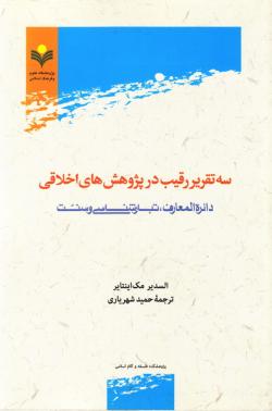 سه تقریر رقیب در پژوهش های اخلاقی: دائرة المعارف، تبار شناسی و سنت