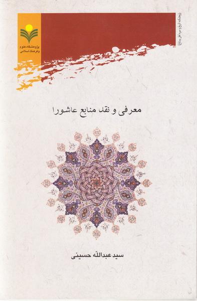 معرفی و نقد منابع عاشورا