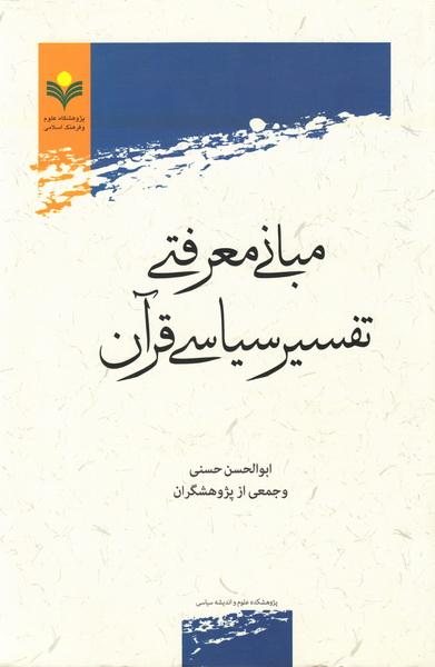 مبانی معرفتی تفسیر سیاسی قرآن