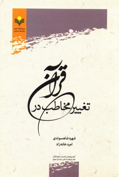 تغییر مخاطب در قرآن؛ راهکار های ترجمه