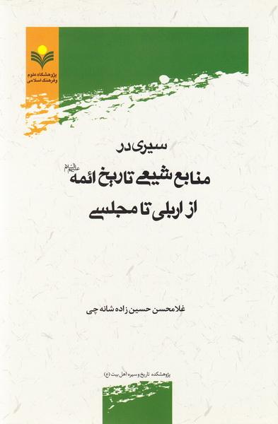 سیری در منابع شیعی تاریخ ائمه علیهم السلام از اربلی تا مجلسی