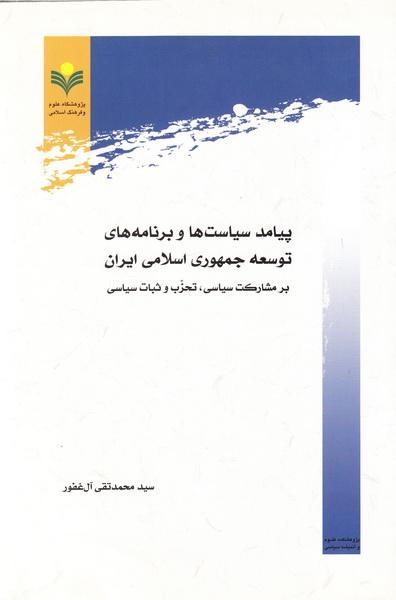 پیامد سیاست ها و برنامه های توسعه جمهوری اسلامی ایران بر مشارکت سیاسی، تحزب و ثبات سیاسی