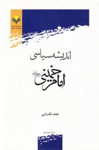 اندیشه سیاسی امام خمینی رحمه الله