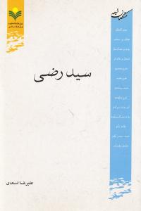 سید رضی