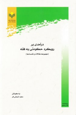درآمدی بر رویکرد حکومتی به فقه (مجموعه مقالات و نشست ها)