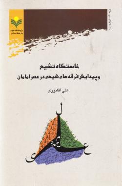 خاستگاه تشیع و پیدایش فرقه های شیعی در عصر امامان