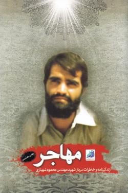 مهاجر: خاطرات شهید محمود شهبازی