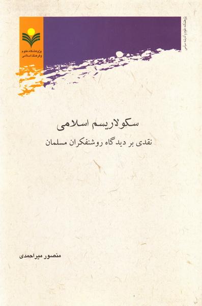سکولاریسم اسلامی: نقدی بر دیدگاه روشنفکران